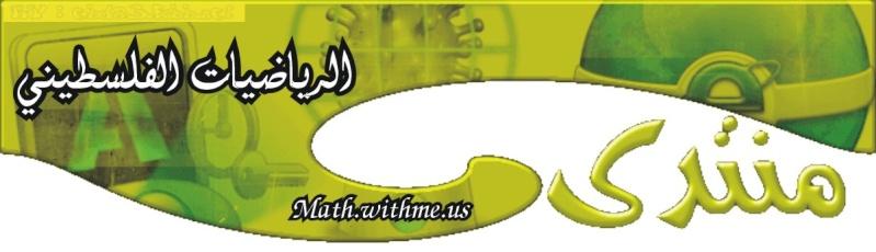 منتدى الرياضيات الفلسطيني