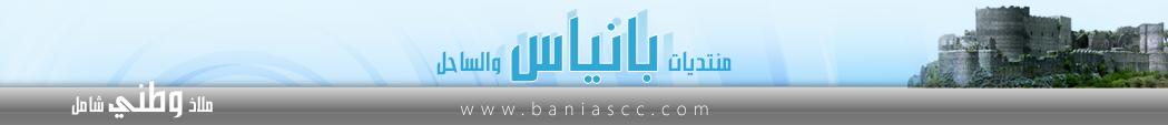 منتدى موقع بانياس والساحل الرئيسي