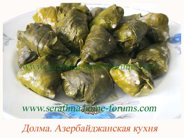 Азербайджанская кухня долма рецепт