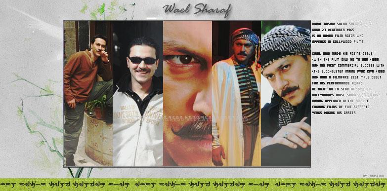 منتدى الفنان وائل شرف