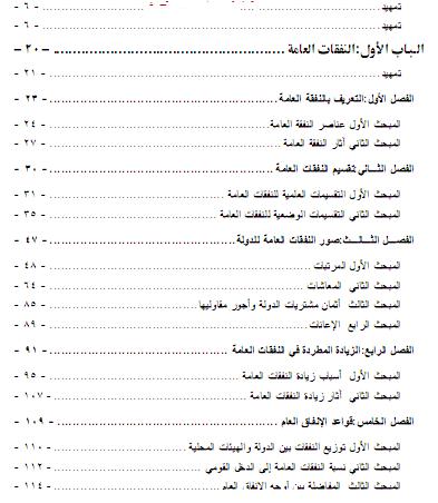 كتاب مالية عامة تخصص مالية 13-06-11.png