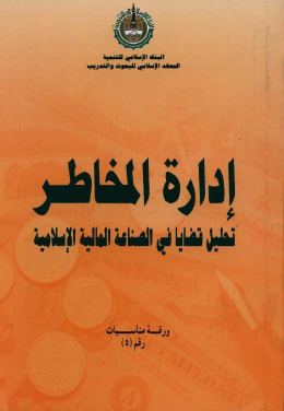 كتاب ادارة المخاطر في المصارف الاسلامية 19-06-10.png