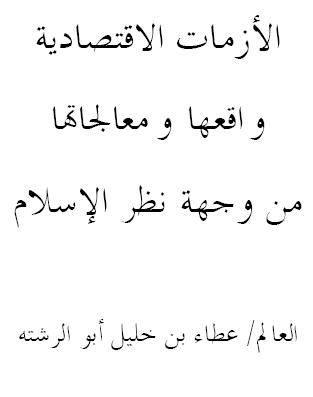 كتاب عن الأزمات الاقتصادية واقعها و معالجتها من وجهة نظر الاسلام 19-06-12.png