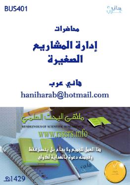 كتاب إدارة المشاريع الصغيرة 19-06-14.png