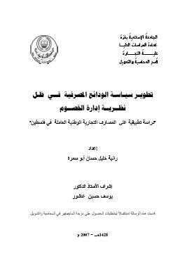 تطوير سياسة الودائع المصرفية في ظل نظرية ادارة الخصوم 19-06-15.png