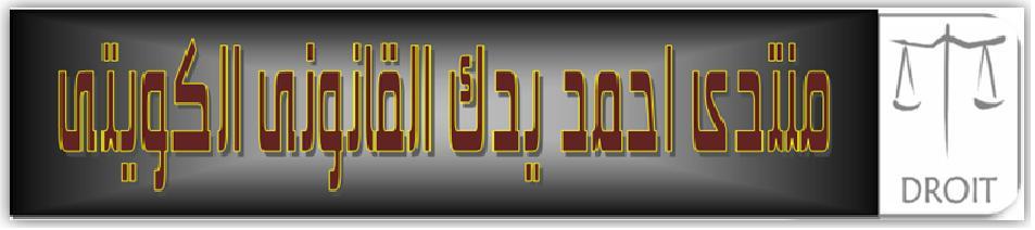 منتدى احمد يدك القانونى الكويتى