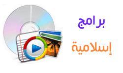 برامج اسلامية