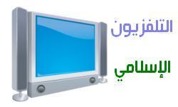 التلفزيون الإسلامي