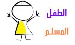 الطفل المسلم
