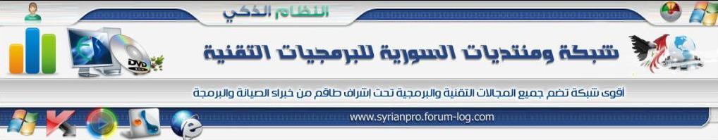شبكة ومنتديات السورية للبرمجيات التقنية