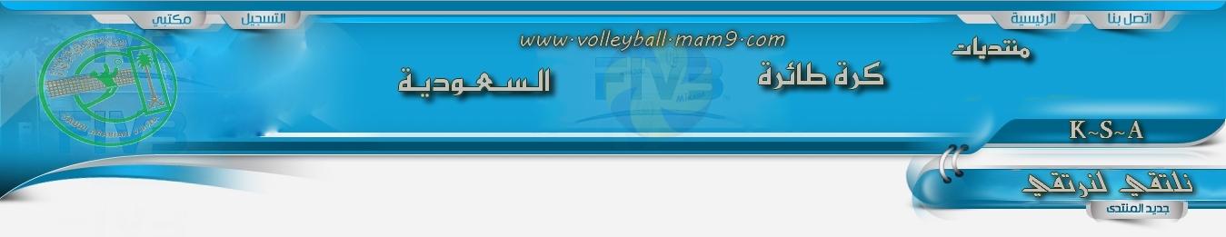منتديات كرة الطائرة السعودية