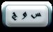 أسئلة وإجابات عن منتديات إجابات