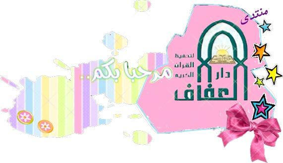 ** دار العفاف **