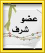 *$عضــــــو شــــــــــــــرف$*