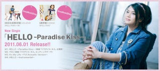 YUI  - HELLO ~Paradise Kiss~ [2011.06.01]