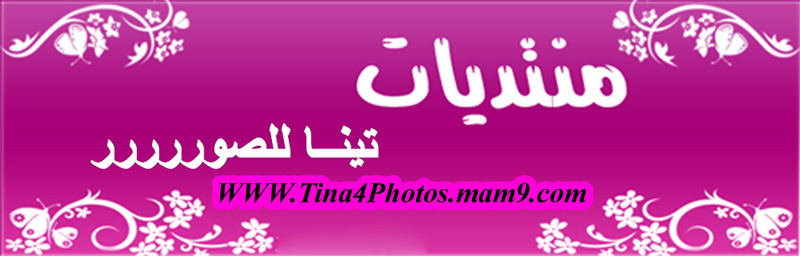 منتديات تينا للصور والفوتوشوب