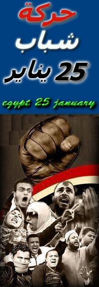 حركة شباب 25 يناير