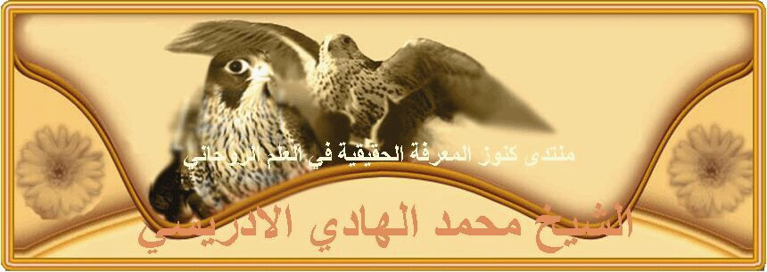 منتدى كنوز المعرفة الحقيقية للشيخ محمد الهادي الادريسي