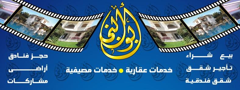 ابو النجا للخدمات العقاريه والمصيفيه