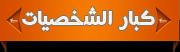 عــضــــ VIB ــــــو