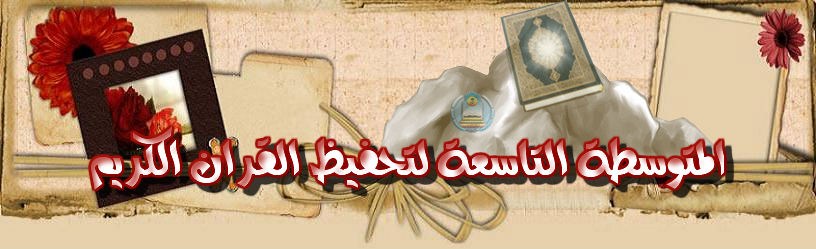 المتوسطة التاسعة لتحفيظ القرآن