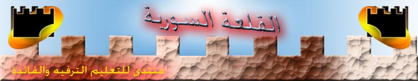 القلــــــــــــعـــة