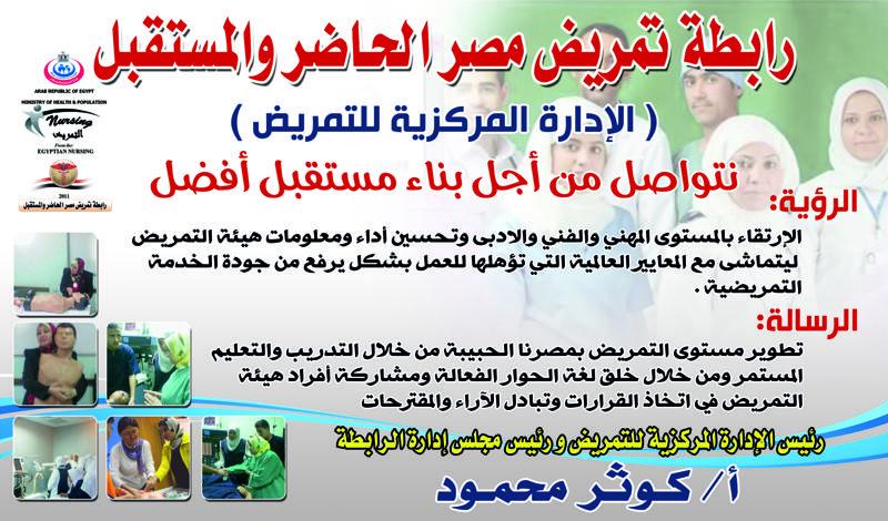 المنتدى الرسمى لرابطة تمريض مصر الحاضر والمستقبل (الأدارة المركزية للتمريض)