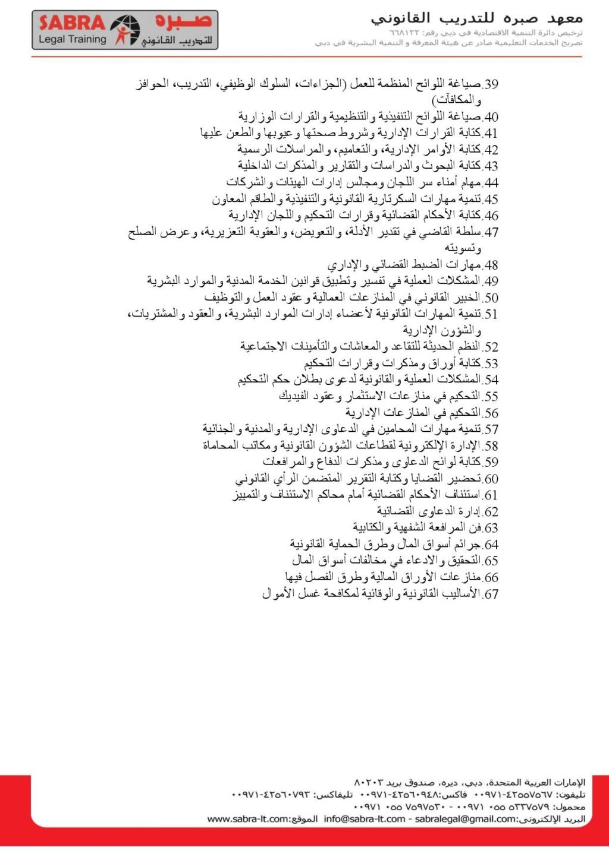 البرنامج القانونى لعام 2019 (دبى