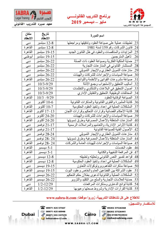 برنامج التدريب القانوني ( مايو - ديسمبر) 2019